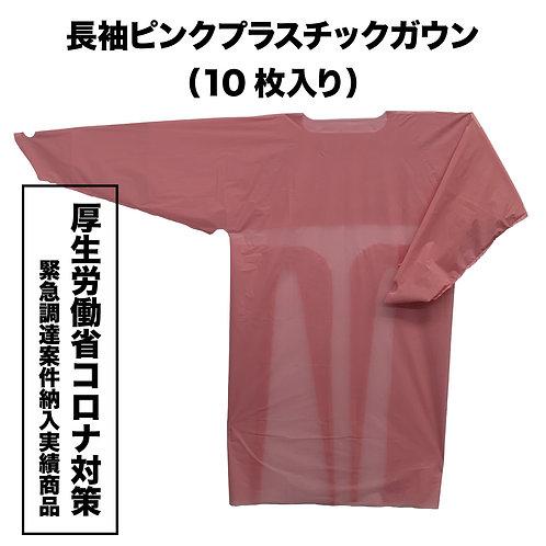 5%OFF!長袖ピンクプラスチックガウン(10枚入り)10袋