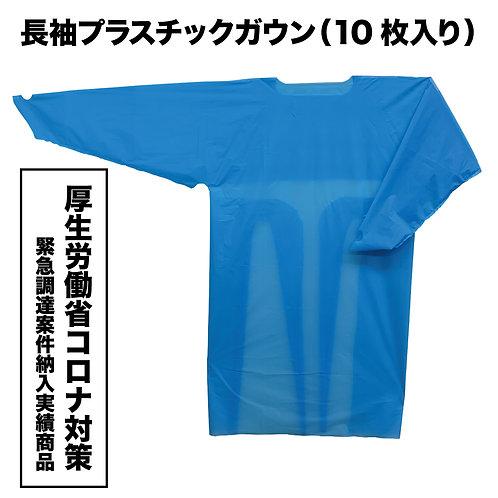 5%OFF!長袖プラスチックガウン(10枚入り)10袋