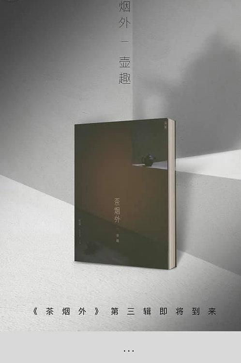 《茶烟外· 壺趣》雜誌 chá yān wài · The Pot Fun magazine