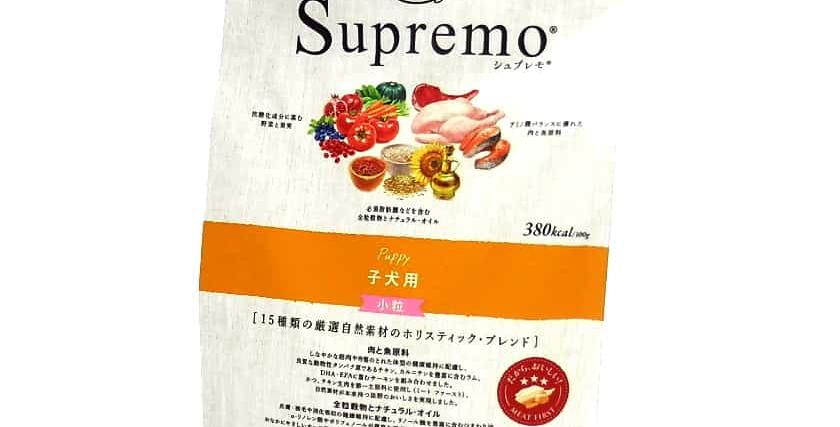 【Nutro Supremo】シュプレモ  子犬用 小粒