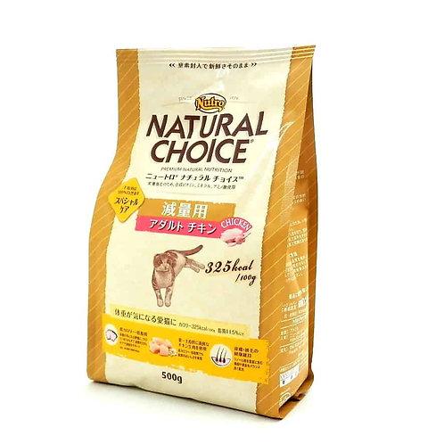 【Nutro Natural Choice】ナチュラルチョイス CAT 減量用猫 アダルト チキン