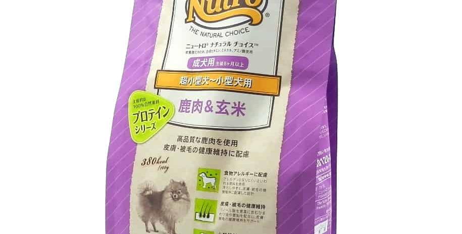 【Nutro Natural Choice】ナチュラルチョイス(超小型犬~小型犬用)成犬用 鹿肉&玄米