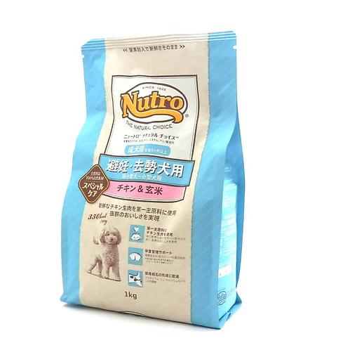 【Nutro Natural Choice】ナチュラルチョイス 避妊・去勢犬(超小型犬~小型犬) 成犬用 チキン&玄米