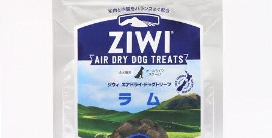 【ZiwiPeak Airdry dog treats】ジウィピーク エアドライ ドッグトリーツ ラム