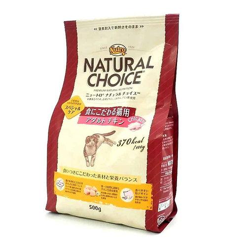 【Nutro Natural Choice】ナチュラルチョイス CAT 食にこだわる猫用 アダルト チキン