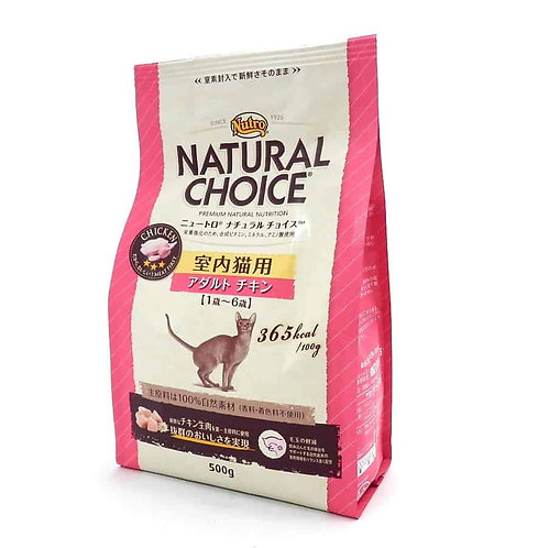 【Nutro Natural Choice】ナチュラルチョイス CAT  室内猫用 アダルト チキン