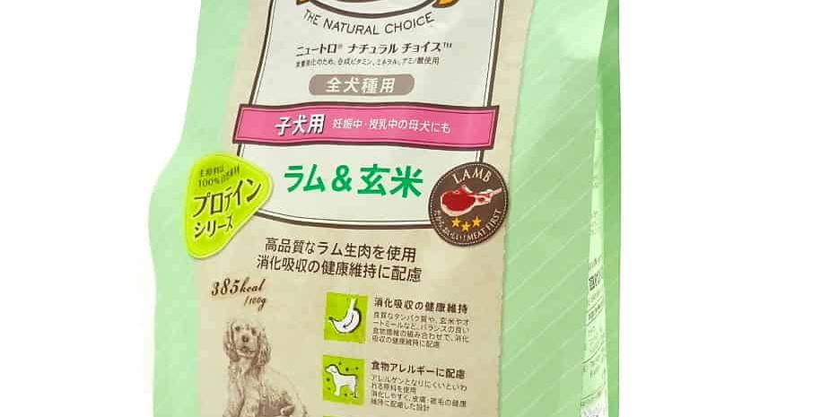 【Nutro Natural Choice】ナチュラルチョイス(全犬種用)子犬用(妊娠中・授乳中の母犬にも) ラム&玄米