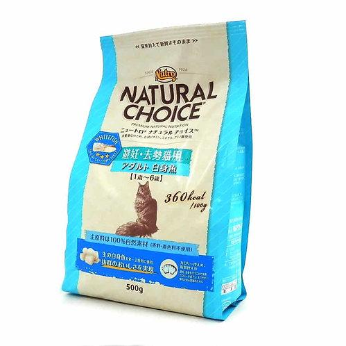 【Nutro Natural Choice】ナチュラルチョイス CAT 避妊・去勢猫 アダルト 白身魚