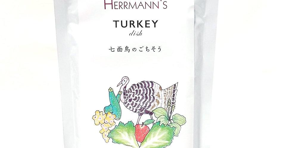 Herrmann's(ヘルマン)ターキー・ディッシュ