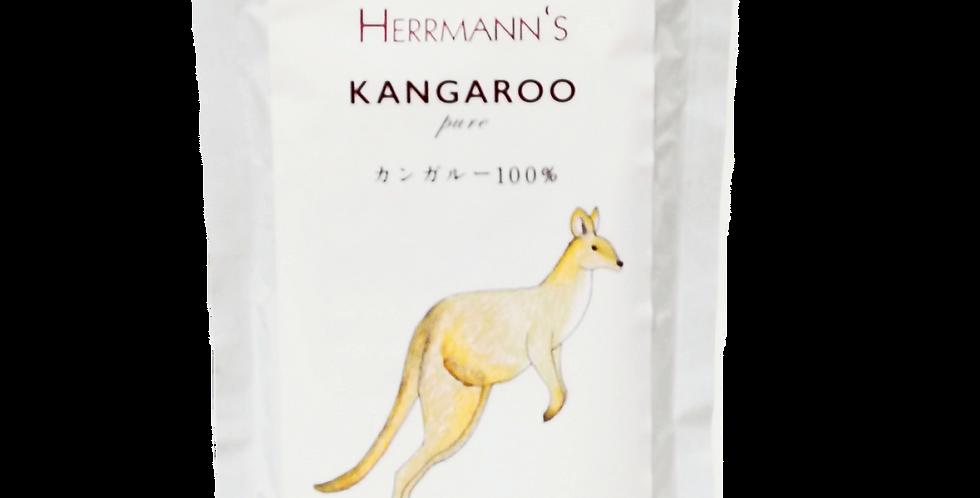 Herrmann's(ヘルマン)ピュア・カンガルー