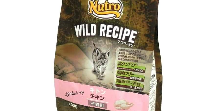 【Nutro WILD RECIPE】 ワイルドレシピ 子猫用 キトン チキン