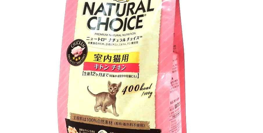【Nutro Natural Choice】ナチュラルチョイス CAT 室内猫用 キトン チキン