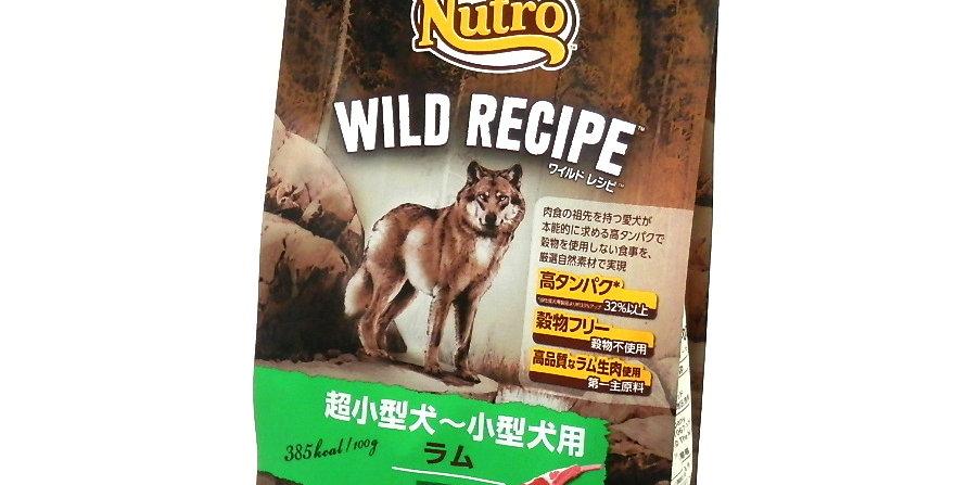 ニュートロ ワイルドレシピ【超小型犬~小型犬用】 ラム(成犬用)