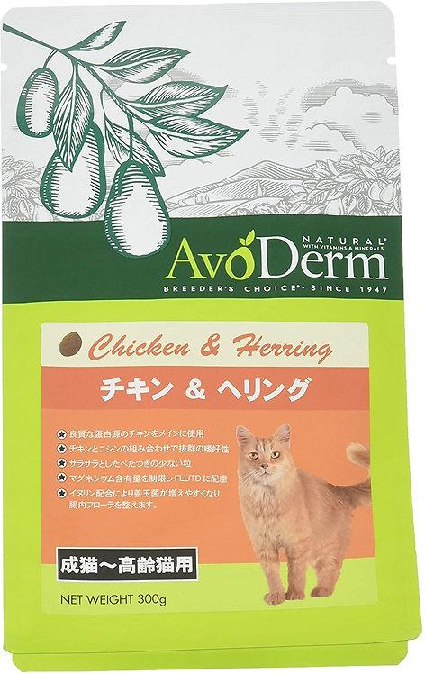 【AvoDerm】アボ・ダームキャット アダルトチキン&へリング【成猫~高齢猫用】