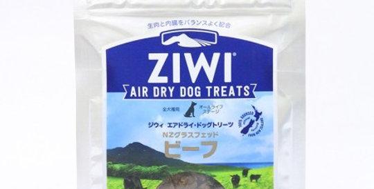 【ZiwiPeak Airdry dog treats】ジウィピーク エアドライ ドッグトリーツ NZグラスフェッドビーフ
