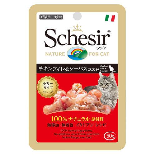 【Schesir】 シシア 猫 パウチ(チキンフィレ&シーバス)スズキ 50g