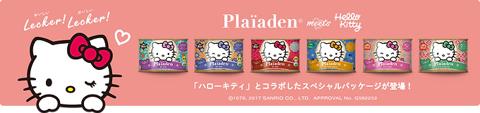 Plaiaden|Hello Kitty