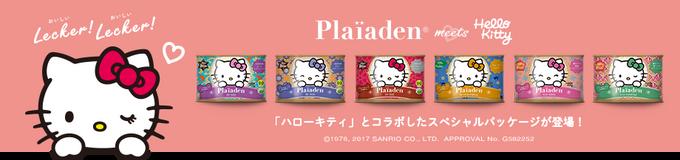 Plaiaden|Hello Kitty