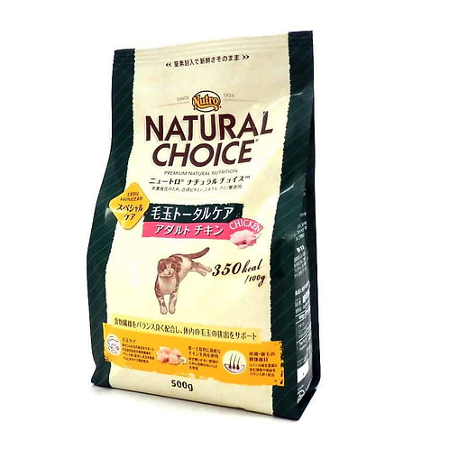 【Nutro Natural Choice】ナチュラルチョイス CAT 毛玉トータルケア アダルト チキン