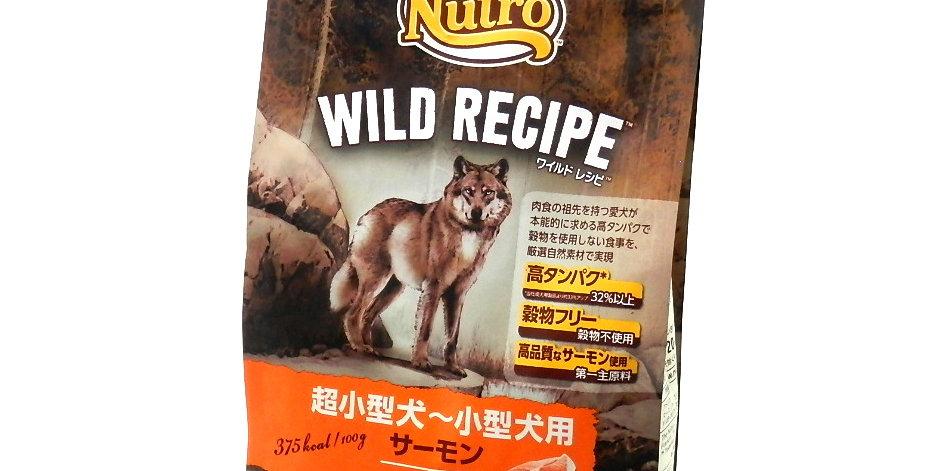 【Nutro WILD RECIPE】ワイルドレシピ (超小型犬~小型犬用)サーモン 成犬用