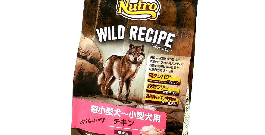 【Nutro WILD RECIPE】ワイルドレシピ(超小型犬~小型犬用)チキン 成犬用