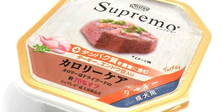【Nutro Supremo】シュプレモ カロリーケア ターキー (成犬用) トレイタイプ 100g
