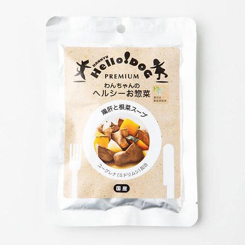 阪急ハロードッグ Hello!Dog |オリジナル |鶏肝と根菜スープ