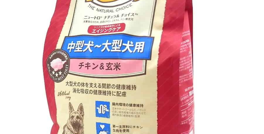 【Nutro Natural Choice】ナチュラルチョイス(中型犬~大型犬用)エイジングケア チキン&玄米