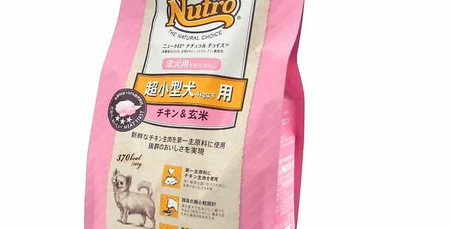 【Nutro Natural Choice】ナチュラルチョイス【超小型犬用】成犬用 チキン&玄米