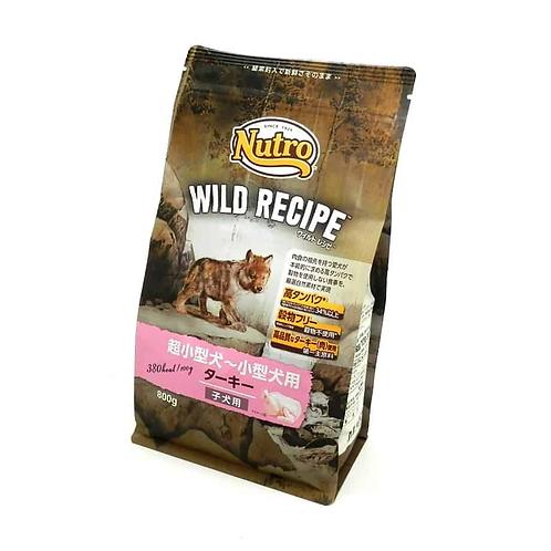 【Nutro WILD RECIPE】ワイルドレシピ(超小型犬~小型犬用) ターキー 仔犬用