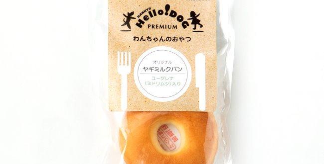 阪急ハロードッグ Hello!Dog |オリジナル |  ヤギミルクパン
