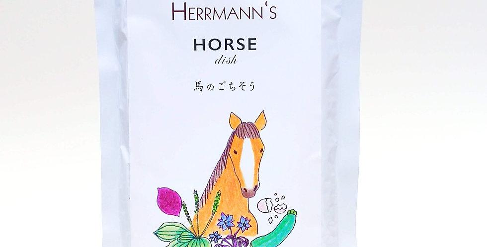 Herrmann's(ヘルマン)ホース・ディッシュ