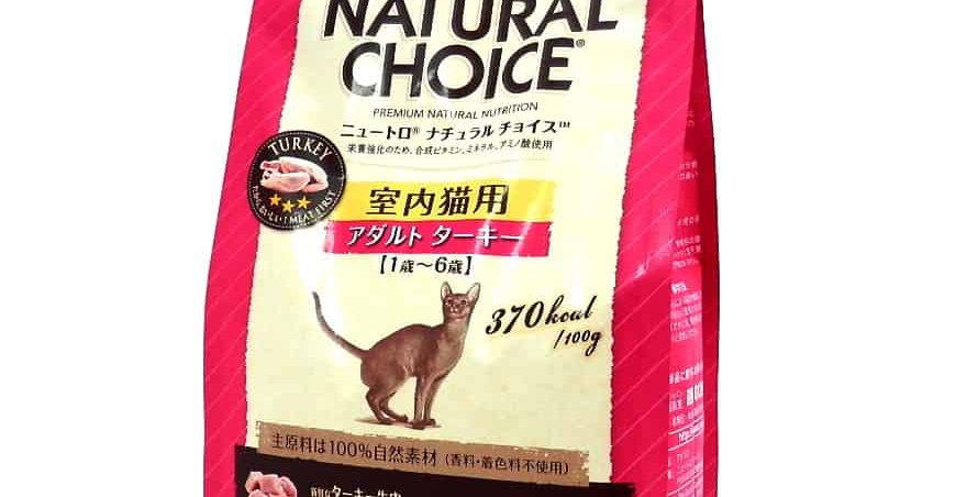 【Nutro Natural Choice】ナチュラルチョイス CAT 室内猫用 アダルト ターキー