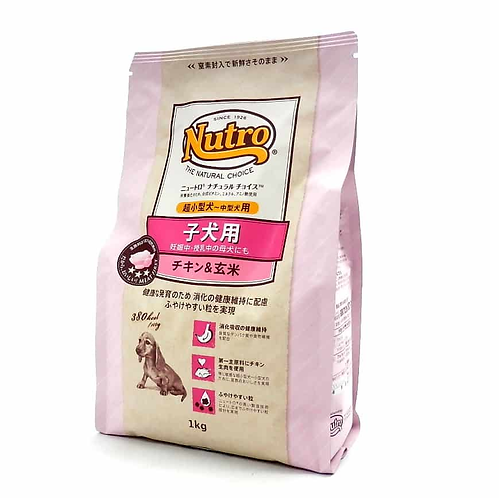 【Nutro Natural Choice】ナチュラルチョイス(超小型犬~中型犬用)子犬用 チキン&玄米