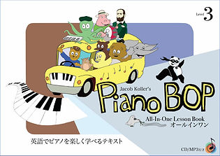 PianoBop3Cover2.jpg