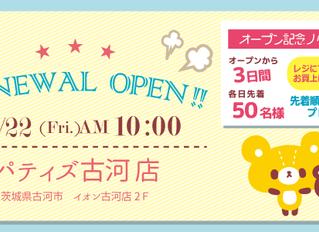 11月22日(金) パティズ古河店 RENEWAL OPEN!