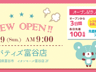 9月29日(日) パティズ富谷店 NEWOPEN!