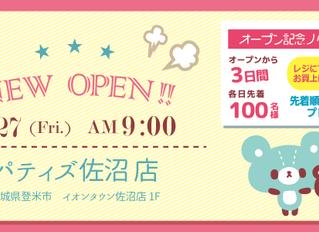 9月27日(金) パティズ佐沼店 NEWOPEN!