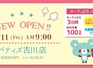 10月11日(金) パティズ古川店 NEWOPEN!