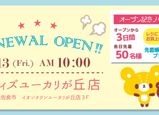 9月13日(金) パティズユーカリが丘店 RENEWAL OPEN!