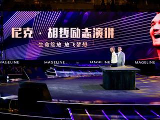 Wuhan: 生命绽放 放飞梦想