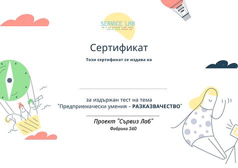 Сертификат (8).png