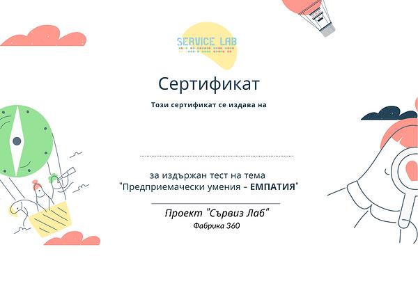 Сертификат (6).png
