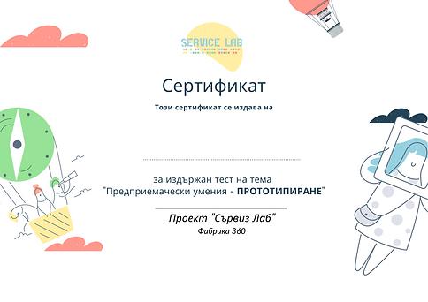 Сертификат (7).png