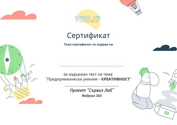 Сертификат (5).png