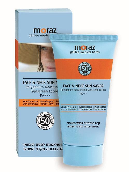 מורז - קרם הגנה מהשמש לעור הפנים SPF-50