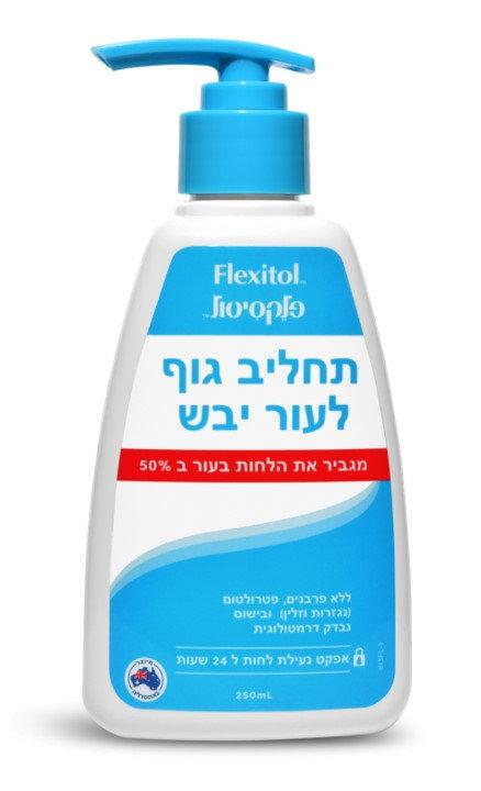 פלקסיטול תחליב גוף לעור יבש Flexitol