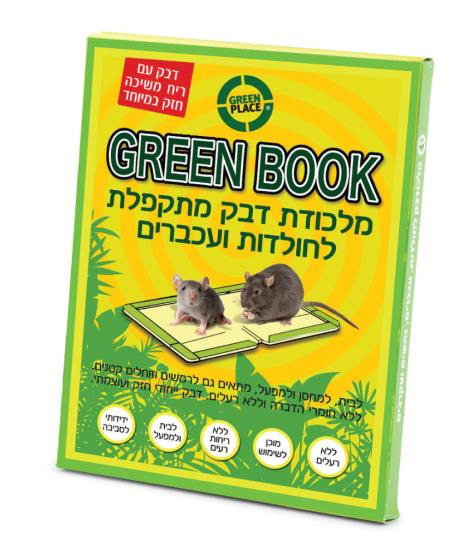 Green Place Green Book