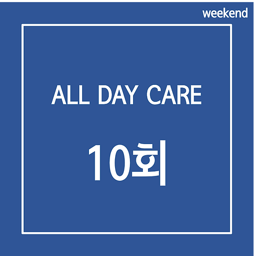 ALL DAY CARE (10회)