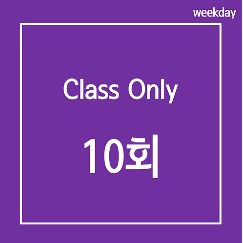 Class Only (10회)